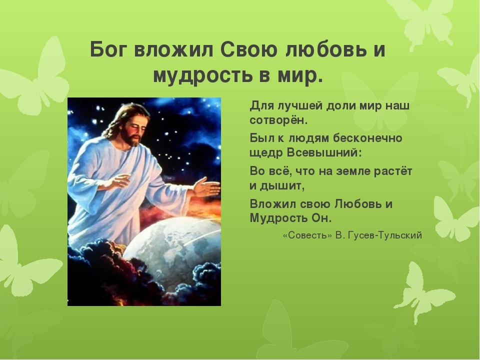 Бог вложил Свою любовь и мудрость в мир. Для лучшей доли мир наш сотворён. Бы...