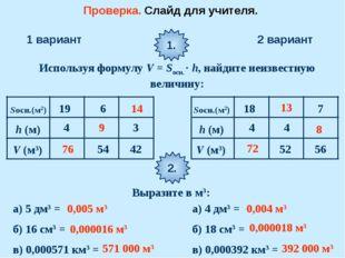 1 вариант 2 вариант Используя формулу V = Sосн. · h, найдите неизвестную вели