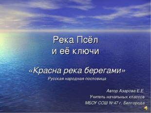 Река Псёл и её ключи «Красна река берегами» Русская народная пословица Автор