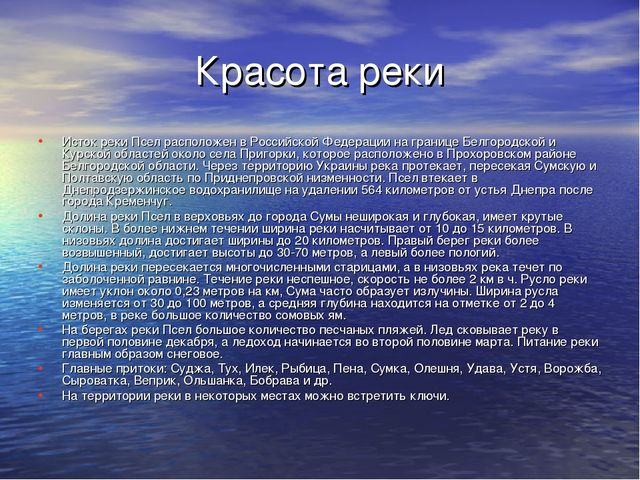 Красота реки Исток реки Псел расположен в Российской Федерации на границе Бел...