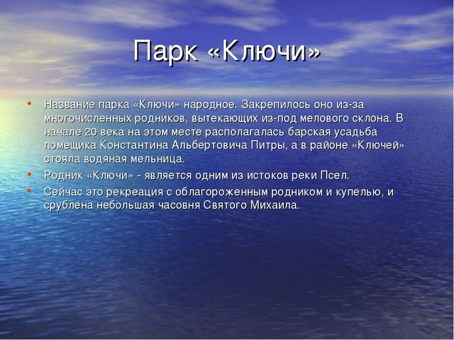 Парк «Ключи» Название парка «Ключи» народное. Закрепилось оно из-за многочисл...
