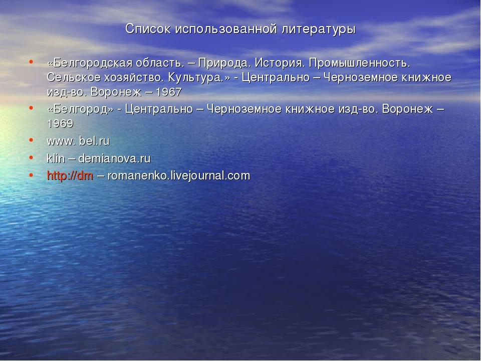 Список использованной литературы «Белгородская область. – Природа. История. П...