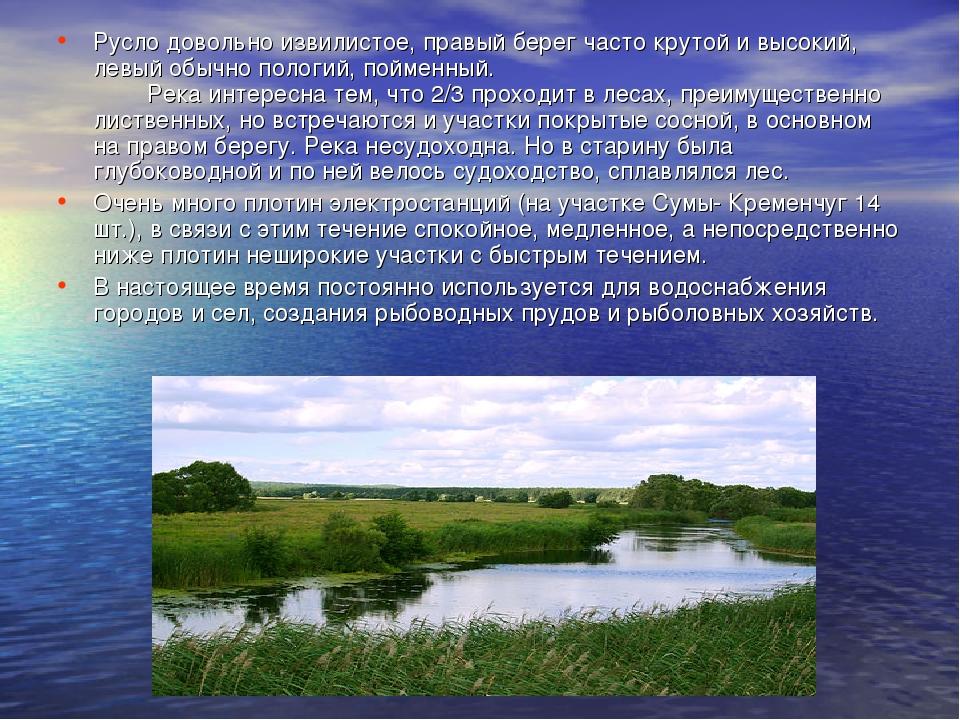 Русло довольно извилистое, правый берег часто крутой и высокий, левый обычно...