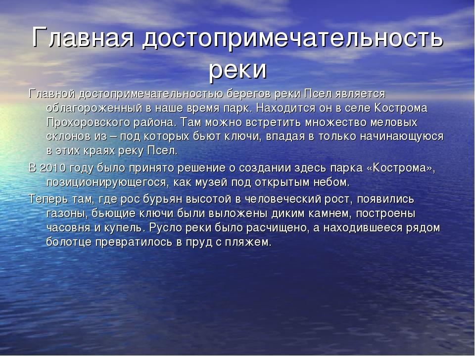 Главная достопримечательность реки Главной достопримечательностью берегов рек...
