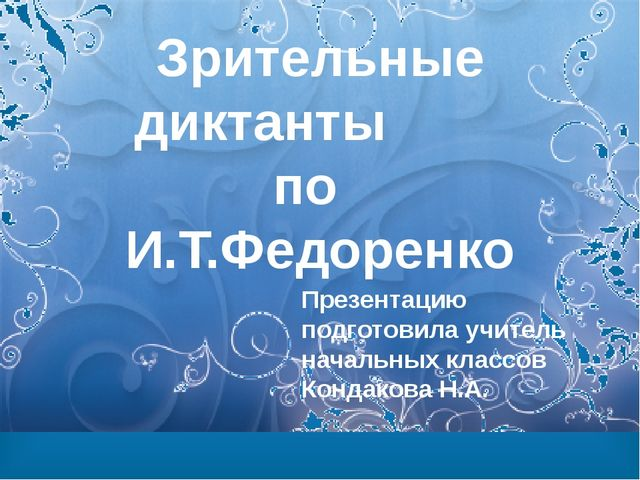 Зрительные диктанты по И.Т.Федоренко Презентацию подготовила учитель начальны...