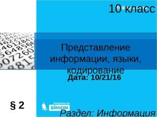 Представление информации, языки, кодирование 10 класс Раздел: Информация Дат