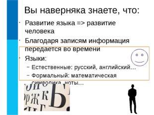 Развитие языка => развитие человека Благодаря записям информация передается