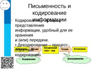 Кодирование – процесс представления информации, удобный для ее хранения и (ил