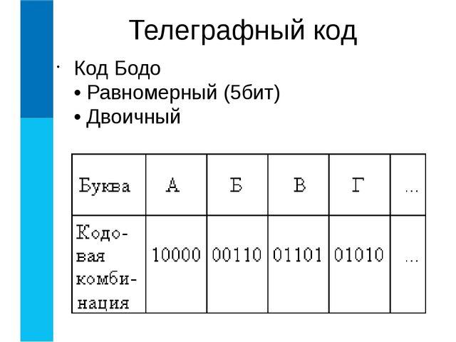 Код Бодо • Равномерный (5бит) • Двоичный Телеграфный код