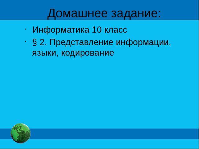Домашнее задание: Информатика 10 класс § 2. Представление информации, языки,...