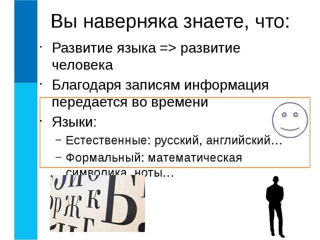 Развитие языка => развитие человека Благодаря записям информация передается...