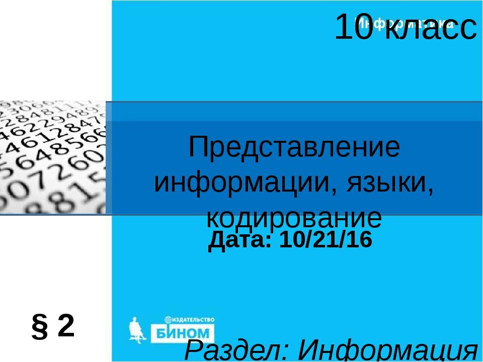Представление информации, языки, кодирование 10 класс Раздел: Информация Дат...