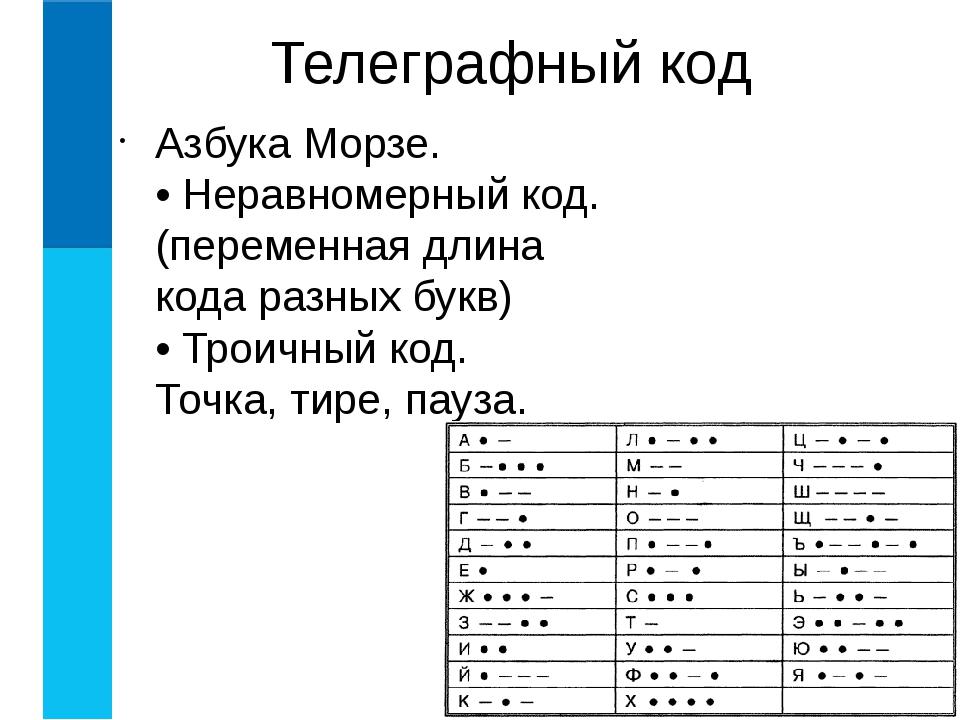 Азбука Морзе. • Неравномерный код. (переменная длина кода разных букв) • Трои...