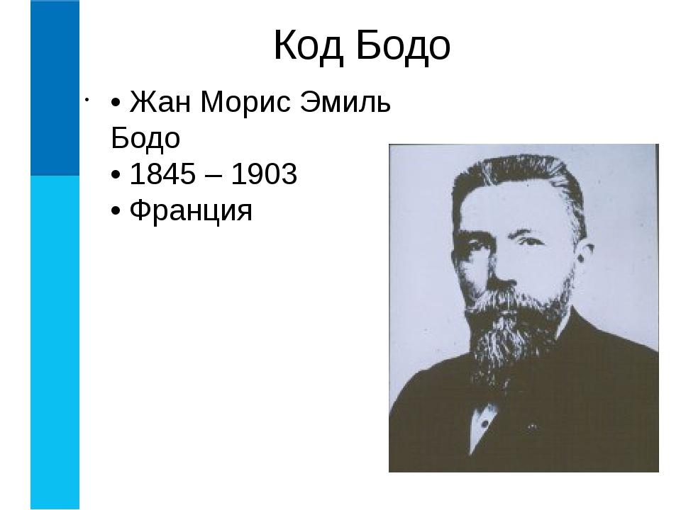 • Жан Морис Эмиль Бодо • 1845 – 1903 • Франция Код Бодо