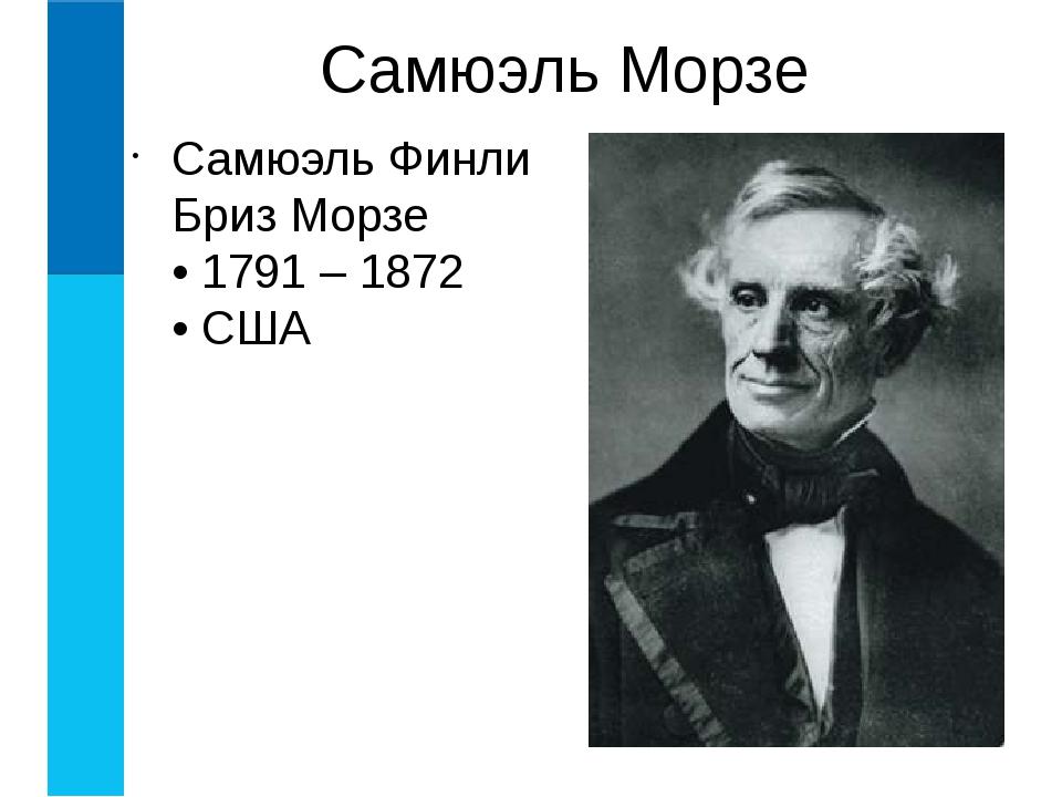 Самюэль Финли Бриз Морзе • 1791 – 1872 • США Самюэль Морзе