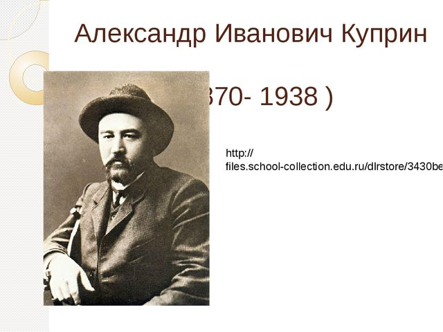 Александр Иванович Куприн ( 1870- 1938 ) http://files.school-collection.edu.r...