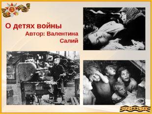 О детях войны Автор: Валентина Салий
