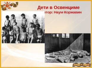 Дети в Освенциме Автор: Наум Коржавин