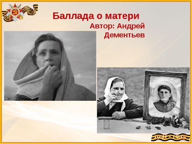 Баллада о матери Автор: Андрей Дементьев