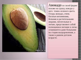 Авокадо по своей форме похоже на грушу, кожура у него темно-зеленого цвета. П