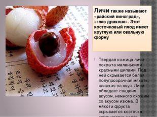 Личи также называют «райский виноград», «глаз дракона». Этот косточковый плод