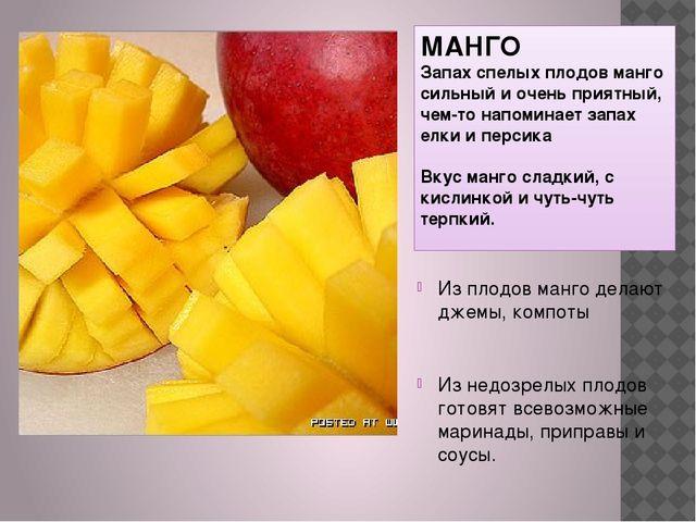 МАНГО Запах спелых плодов манго сильный и очень приятный, чем-то напоминает з...