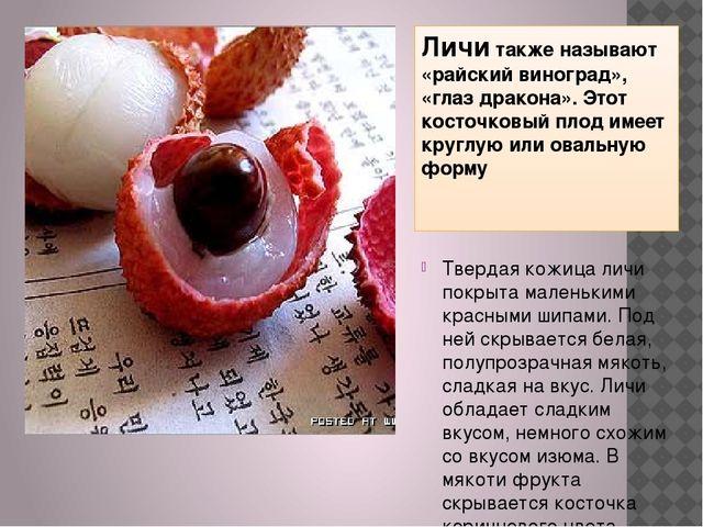 Личи также называют «райский виноград», «глаз дракона». Этот косточковый плод...