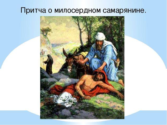 Притча о милосердном самарянине.