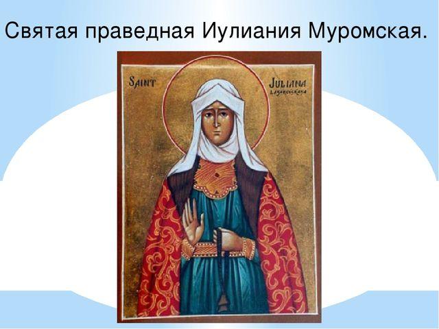 Святая праведная Иулиания Муромская.