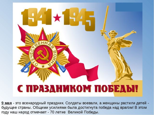 9 мая - это всенародный праздник. Солдаты воевали, а женщины растили детей -...