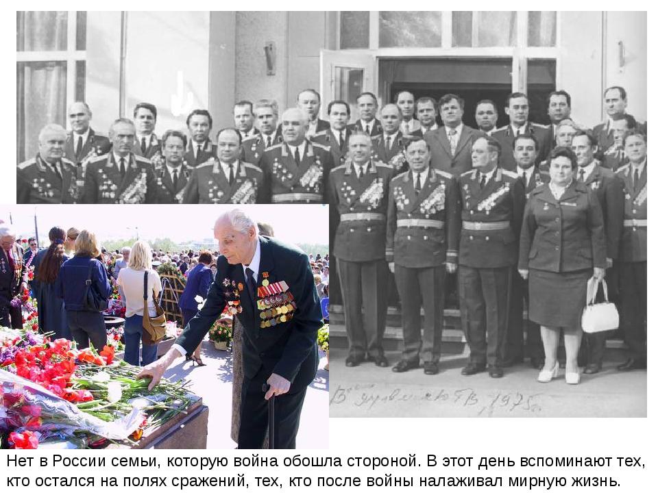 Нет в России семьи, которую война обошла стороной. В этот день вспоминают те...