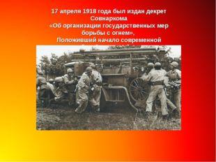 17 апреля 1918 года был издан декрет Совнаркома «Об организации государственн