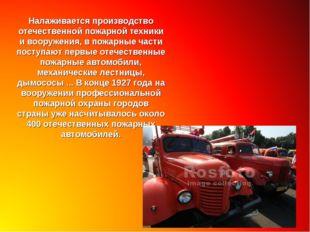 Налаживается производство отечественной пожарной техники и вооружения, в пожа