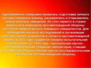 Одновременно совершенствовалась подготовка личного состава пожарных команд, р