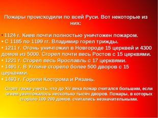 Пожары происходили по всей Руси. Вот некоторые из них: 1124 г. Киев почти пол