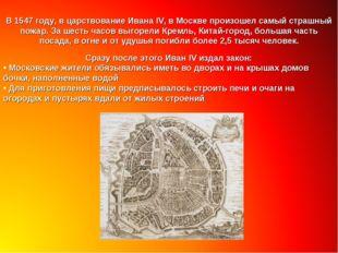 В 1547 году, в царствование Ивана IV, в Москве произошел самый страшный пожар