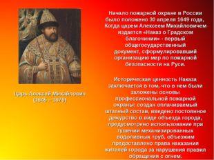 Начало пожарной охране в России было положено 30 апреля 1649 года, Когда царе