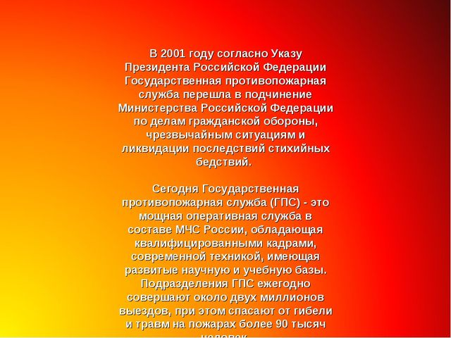 В 2001 году согласно Указу Президента Российской Федерации Государственная пр...