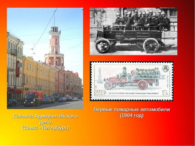 Каланча Адмиралтейского депо (Санкт - Петербург) Первые пожарные автомобили (...