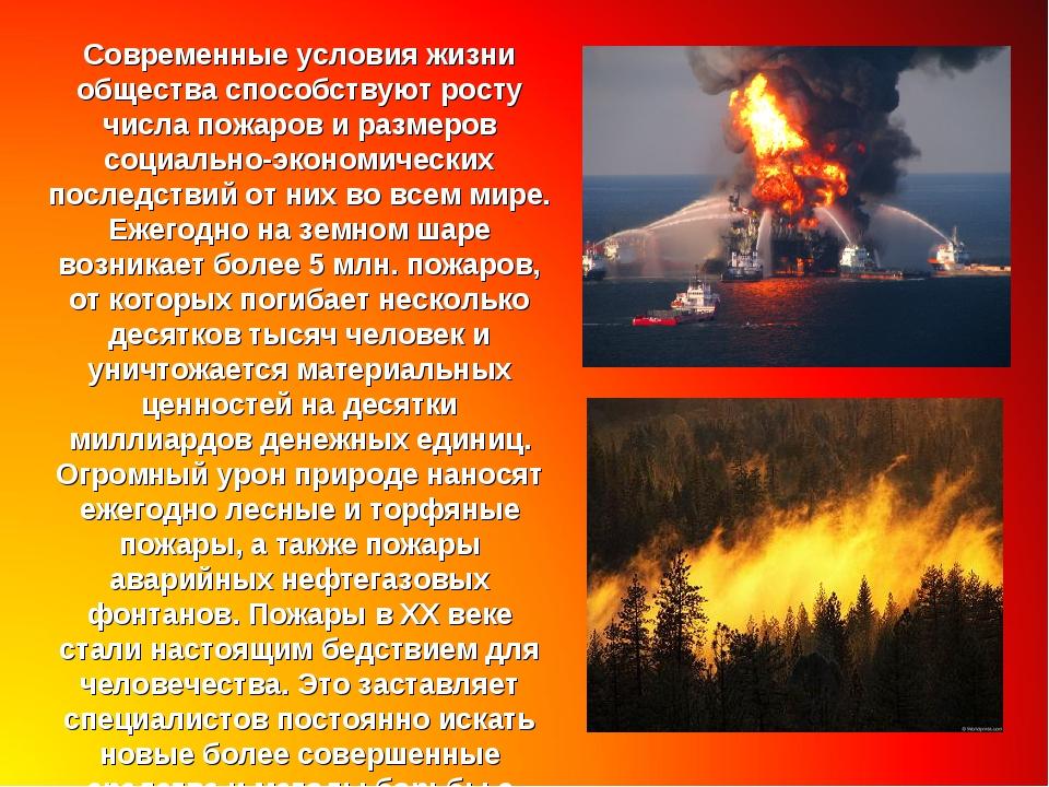 Современные условия жизни общества способствуют росту числа пожаров и размеро...