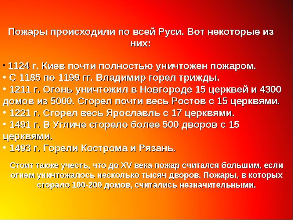 Пожары происходили по всей Руси. Вот некоторые из них: 1124 г. Киев почти пол...