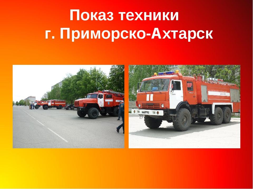 Показ техники г. Приморско-Ахтарск
