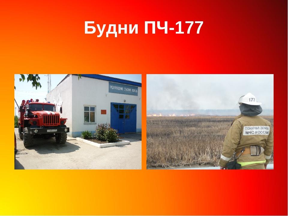 Будни ПЧ-177