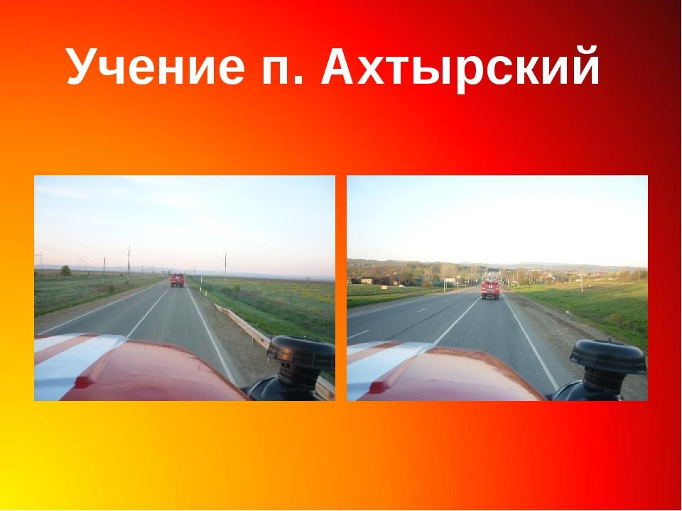 Учение п. Ахтырский