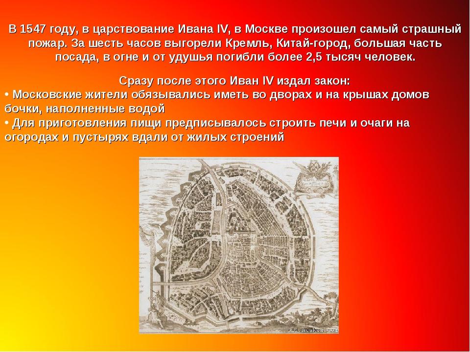 В 1547 году, в царствование Ивана IV, в Москве произошел самый страшный пожар...