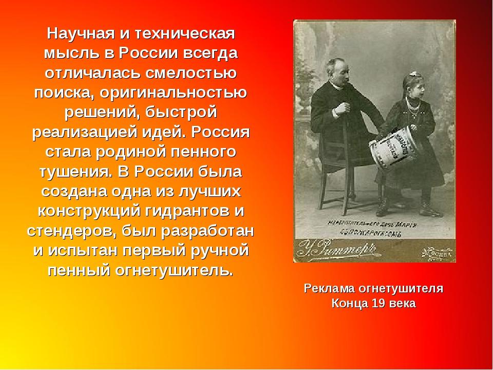 Научная и техническая мысль в России всегда отличалась смелостью поиска, ориг...