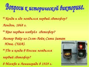 Когда и где появился первый светофор? Лондон, 1868 г. Кто первым изобрёл свет