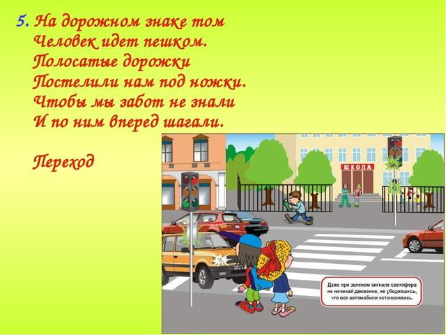 5. На дорожном знаке том Человек идет пешком. Полосатые дорожки Постелили на...