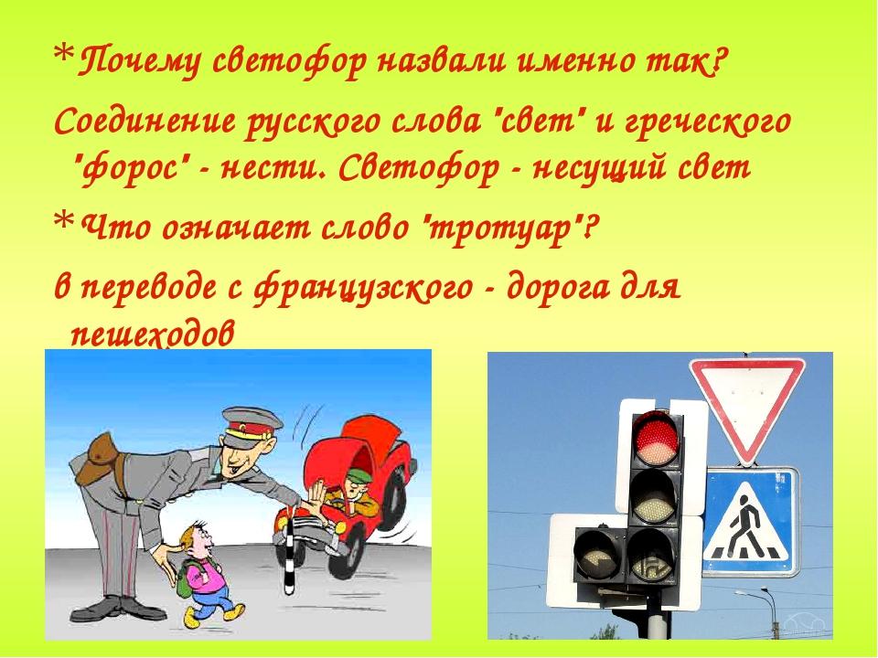 """Почему светофор назвали именно так? Соединение русского слова """"свет"""" и гречес..."""