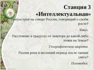 Станция 3 «Интеллектуальная» Полуостров на севере России, говорящий о своём р